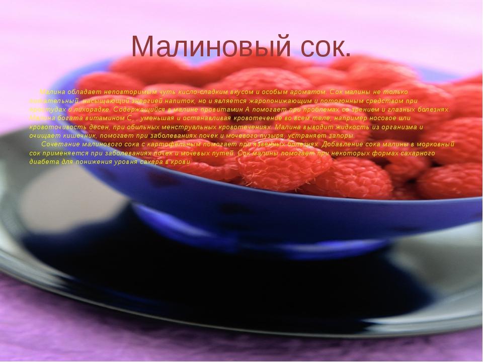 Малиновый сок. Малина обладает неповторимым чуть кисло-сладким вкусом и особы...
