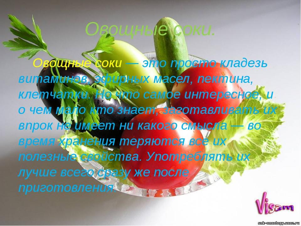 Овощные соки. Овощные соки — это просто кладезь витаминов, эфирных масел, пек...