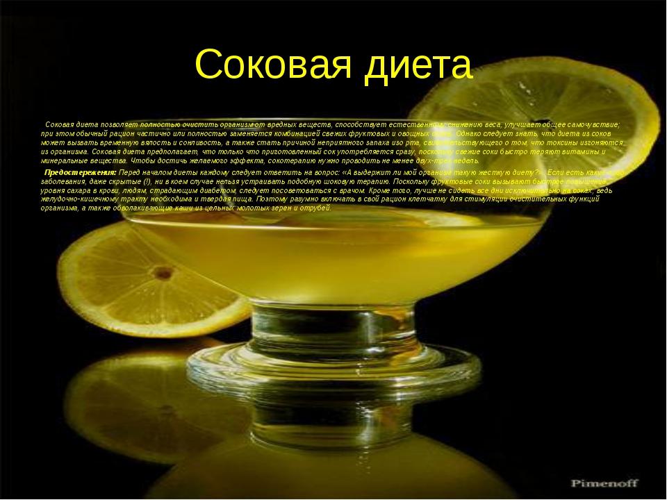 Соковая диета Соковая диета позволяет полностью очистить организм от вредных...