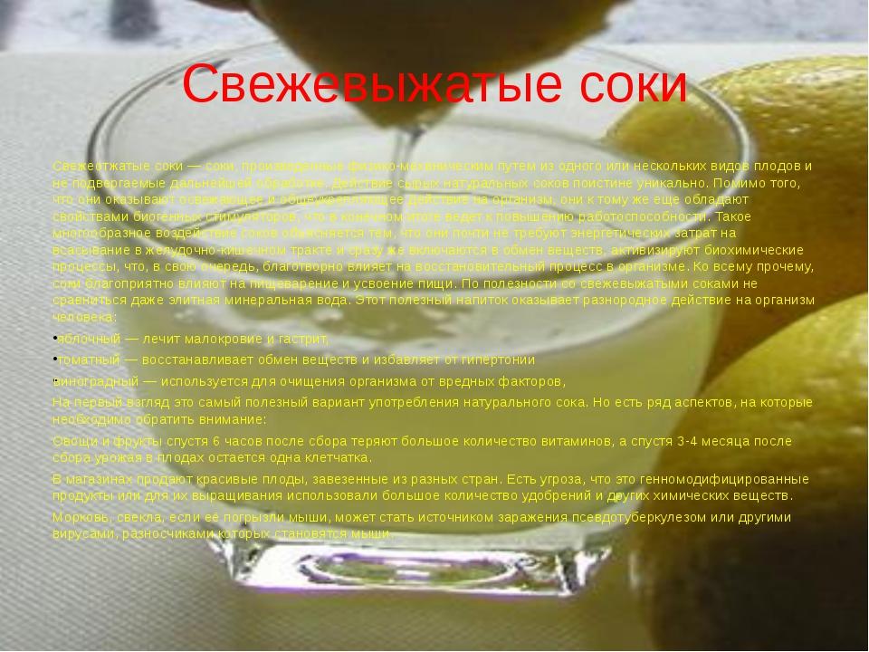 Свежевыжатые соки Свежеотжатые соки — соки, произведенные физико-механическим...