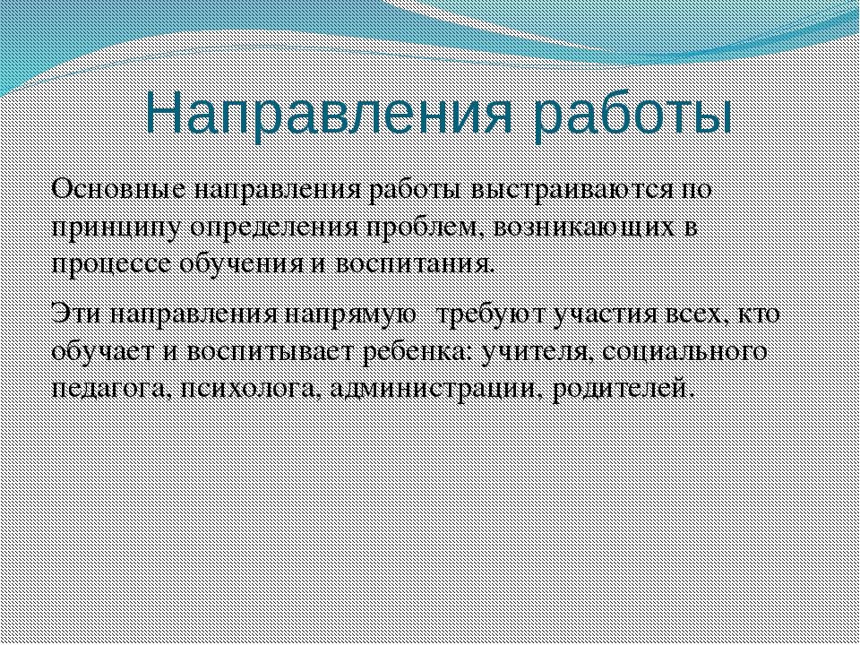 Направления работы Основные направления работы выстраиваются по принципу опр...