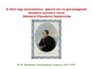 В 2014 году исполнилось двести лет со дня рождения великого русского поэта Ми