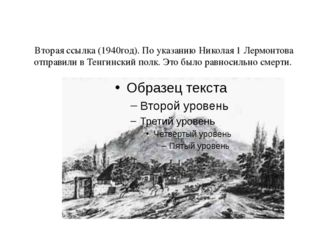 Вторая ссылка (1940год). По указанию Николая 1 Лермонтова отправили в Тенгин