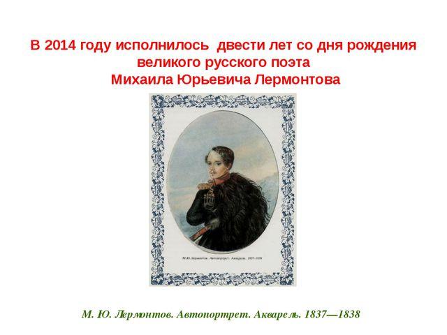 В 2014 году исполнилось двести лет со дня рождения великого русского поэта Ми...