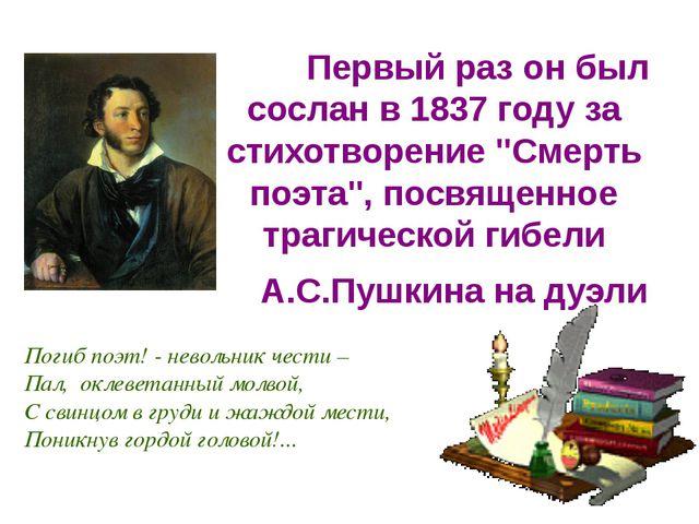 """Первый раз он был сослан в 1837 году за стихотворение """"Смерть поэта"""", посвящ..."""