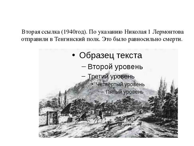 Вторая ссылка (1940год). По указанию Николая 1 Лермонтова отправили в Тенгин...