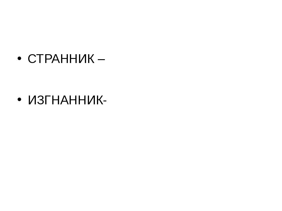 СТРАННИК – ИЗГНАННИК-