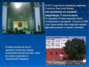 В 1527 году была освящена церковь Святого Апостола Якова, построенная из камн