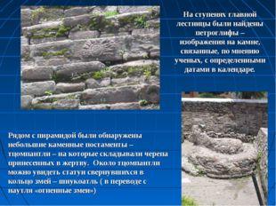 На ступенях главной лестницы были найдены петроглифы – изображения на камне,