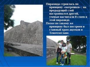 Пирамида строилась по принципу «матрешки» : на предыдущий слой настраивался д