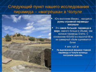 Следующий пункт нашего исследования пирамида – «матрёшка» в Чолуле Юго-восто