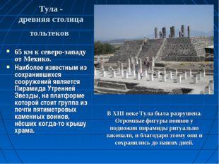 Тула - древняя столица тольтеков 65 км к северо-западу от Мехико. Наиболее из