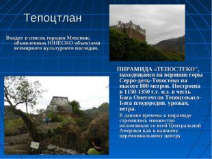 """Тепоцтлан ПИРАМИДА «ТЕПОСТЕКО"""", находящаяся на вершине горы Серро-дель-Тепост"""