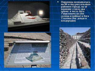 Пирамида возвышалась на 60м над ритуальным районом города, на её вершине сто