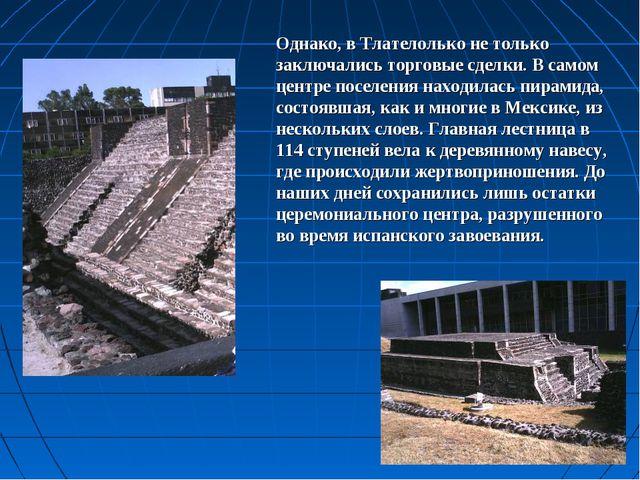 Однако, в Тлателолько не только заключались торговые сделки. В самом центре п...