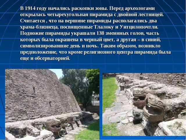 В 1914 году начались раскопки зоны. Перед археологами открылась четырехугольн...