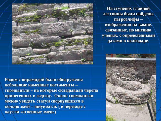 На ступенях главной лестницы были найдены петроглифы – изображения на камне,...