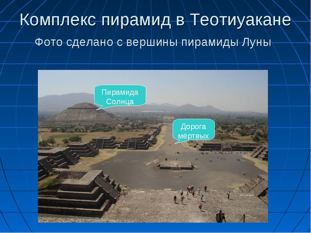 Комплекс пирамид в Теотиуакане Фото сделано с вершины пирамиды Луны Пирамида...
