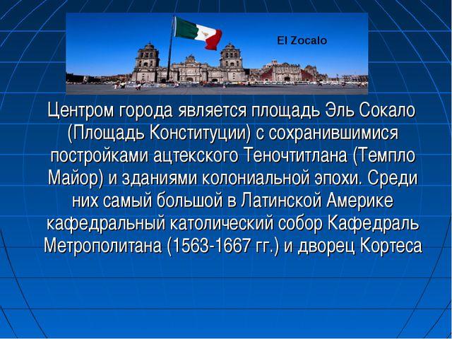 Центром города является площадь Эль Сокало (Площадь Конституции) с сохранивш...