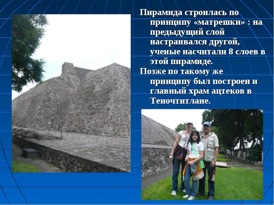 Пирамида строилась по принципу «матрешки» : на предыдущий слой настраивался д...