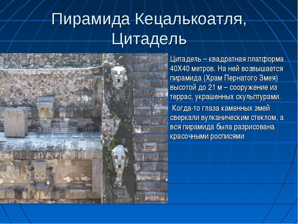 Пирамида Кецалькоатля, Цитадель Цитадель – квадратная платформа 40Х40 метров....