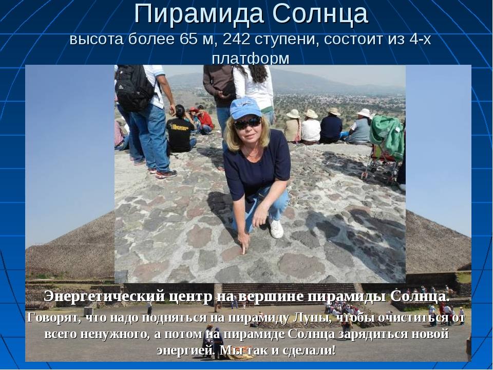 Пирамида Солнца высота более 65 м, 242 ступени, состоит из 4-х платформ Энерг...