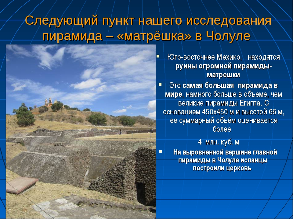 Следующий пункт нашего исследования пирамида – «матрёшка» в Чолуле Юго-восто...