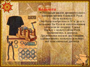 Основным видом древнерусского панциря времён Киевской Руси была кольчуга Она