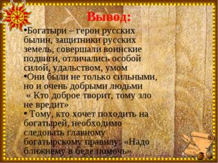 Вывод: Богатыри – герои русских былин, защитники русских земель, совершали во