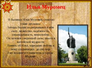 В былинах Илья Муромец стоял во главе дружины Авторы былин подчёркивают в нё
