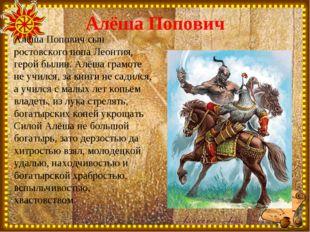 Алёша Попович Алёша Попович сын ростовского попа Леонтия, герой былин. Алёша