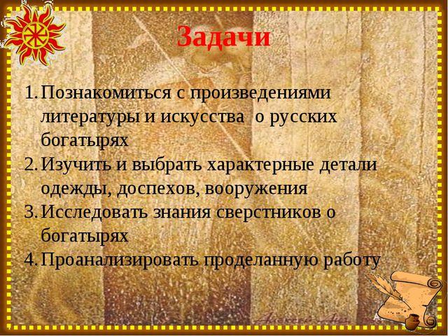 Задачи Познакомиться с произведениями литературы и искусства о русских богаты...