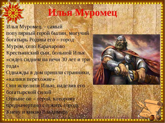 Илья Муромец Илья Муромец - самый популярный герой былин, могучий богатырь Ро...
