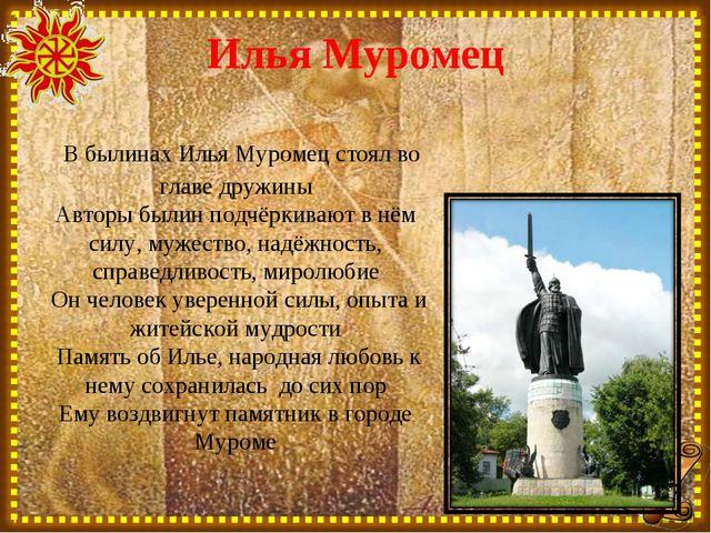 В былинах Илья Муромец стоял во главе дружины Авторы былин подчёркивают в нё...