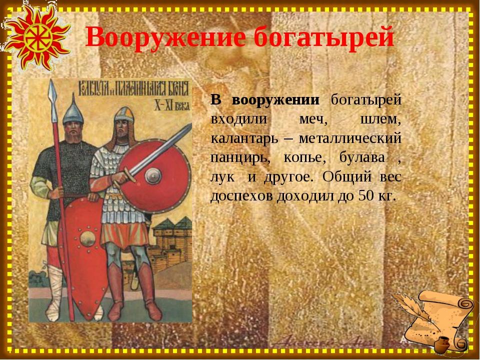 Вооружение богатырей В вооружении богатырей входили меч, шлем, калантарь – ме...