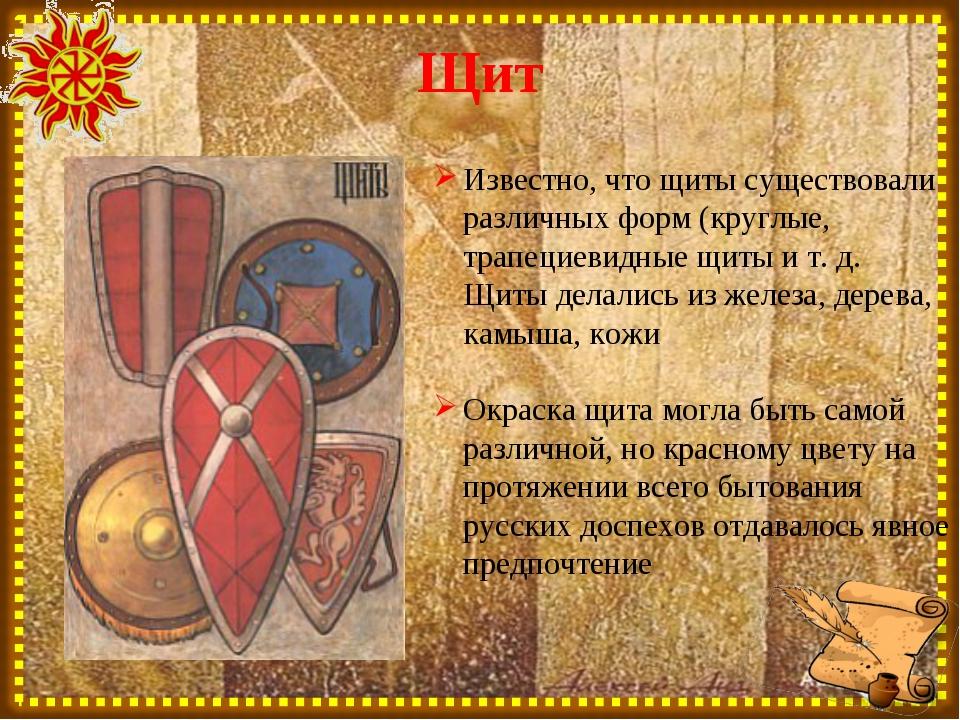 Щит Известно, что щиты существовали различных форм (круглые, трапециевидные щ...
