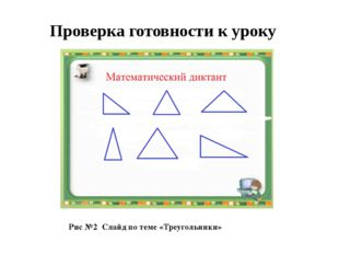 Рис №2 Слайд по теме «Треугольники» Проверка готовности к уроку