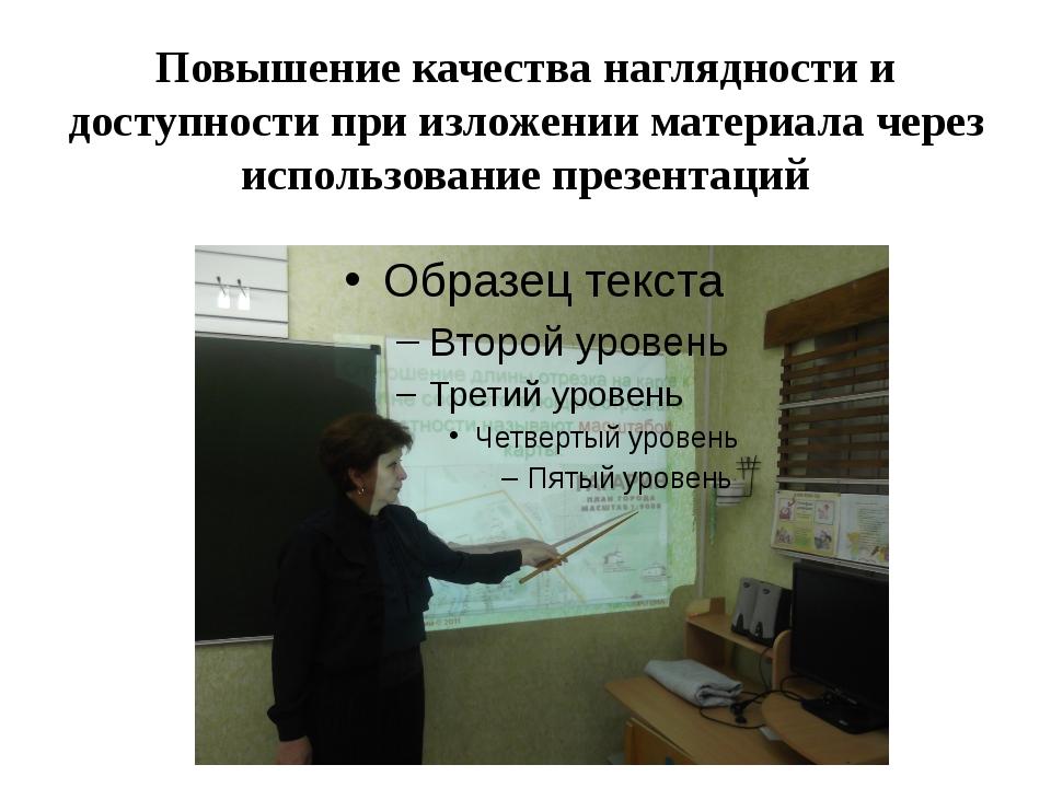 Повышение качества наглядности и доступности при изложении материала через ис...
