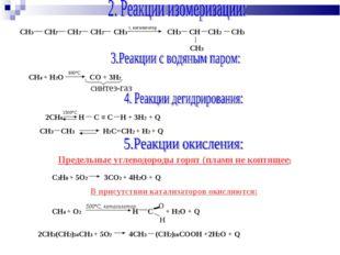 СН3 СН2 СН2 СН2 СН3 t, катализатор СН3 СН СН2 СН3 СН3 СН4 + Н2О СО + 3Н2 800°