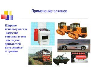 Широко используются в качестве топлива, в том числе для двигателей внутреннег