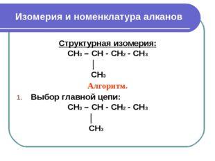 Изомерия и номенклатура алканов Структурная изомерия: CH3 – CH - CH2 - CH3 │