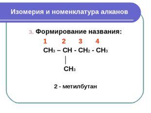 Изомерия и номенклатура алканов 3. Формирование названия: 1 2 3 4 CH3 – CH -