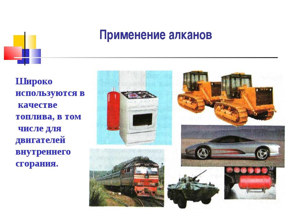 Широко используются в качестве топлива, в том числе для двигателей внутреннег...