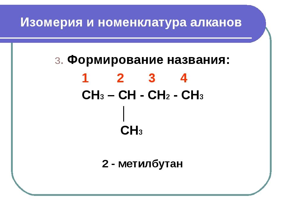 Изомерия и номенклатура алканов 3. Формирование названия: 1 2 3 4 CH3 – CH -...