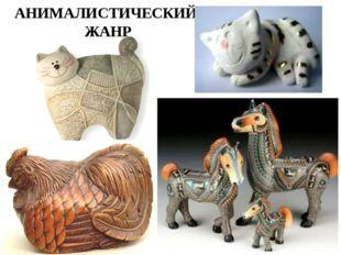 АНИМАЛИСТИЧЕСКИЙ ЖАНР