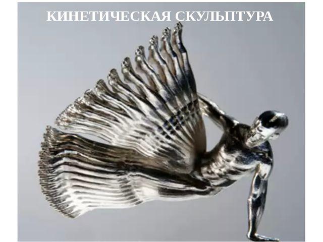 КИНЕТИЧЕСКАЯ СКУЛЬПТУРА