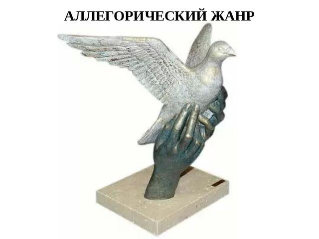 АЛЛЕГОРИЧЕСКИЙ ЖАНР