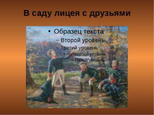В саду лицея с друзьями