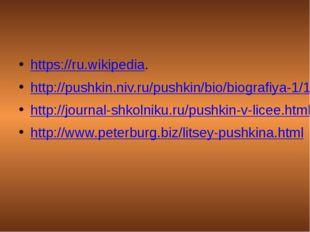https://ru.wikipedia. http://pushkin.niv.ru/pushkin/bio/biografiya-1/1.htm h