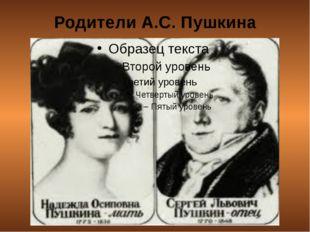 Родители А.С. Пушкина